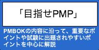 目指せPMP