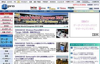 Mobile World Congress 2012 速報:ITpro