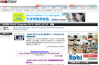 Mobile World Congress 2013(MWC 2013)特集・ニュース | RBB TODAY