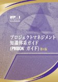 A Guide to the Project Management Body of Knowledge: Official Japanese Translation(プロジェクトマネジメント 知識体系ガイド PMBOKガイド)