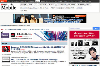 Mobile World Congress 2013 Report - ITmedia Mobile