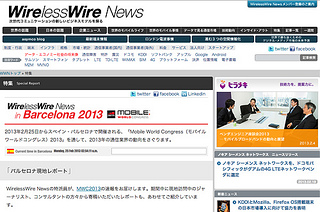 WirelessWire News in Barcelona 2013 - WirelessWire News(ワイヤレスワイヤーニュース)