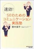速効!SEのためのコミュニケーション実践塾 (日経ITプロフェッショナルBOOKS)