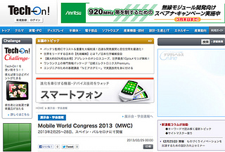 Mobile World Congress 2013(MWC) - スマートフォン - Tech-On!