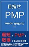 目指せPMP PMBOK第5版対応